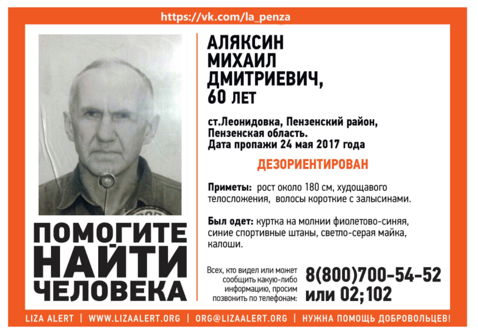 ВПензенской области ведутся поиски Саита Пономарева иМихаила Аляксина